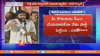 Pawan Kalyan Reacts on IT Raids on TDP Leaders | JanaSena Kavathu on Dowleswaram | iNews - INEWS