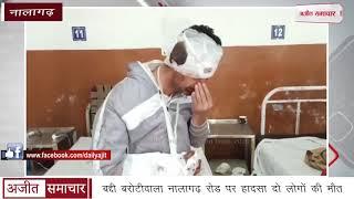 बद्दी बरोटीवाला नालागढ़ रोड पर हादसा दो लोगों की मौत