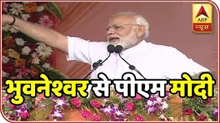 ABP News is LIVE| PM Narendra Modi in in Talcher, Odisha - ABPNEWSTV