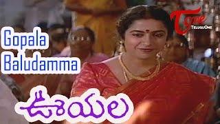 Gopala Baludamma Song from Ooyala Movie | Srikanth,Ramya Krishna - TELUGUONE