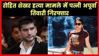 Rohit Shekhar Murder Case: दिल्ली क्राइम ब्रांच टीम ने रोहित शेखर की पत्नी अपूर्वा को किया गिरफ्तार - ITVNEWSINDIA