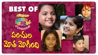 BEST OF FUN BUCKET JUNIORS | Funny Compilation Vol 7 | Back to Back Kids Comedy | TeluguOne - TELUGUONE