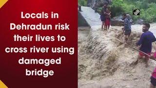 video : Dehradun : देखें कैसे जान जोखिम में डाल Bridge को Cross कर रहे लोग
