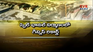 పోలవరం గిన్నిస్‌ రికార్డు..| Polavaram Project Enters Guinness Book of World Records | CVR News - CVRNEWSOFFICIAL