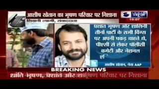 Prashant Bhushan and Yogender Yadav may be voted out of AAP - ITVNEWSINDIA