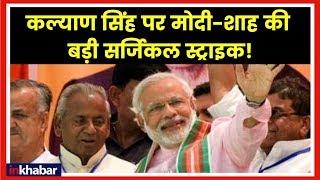 Kalyan General Elections Results/Candidates: कल्याण सिंह पर मोदी-शाह की बड़ी सर्जिकल स्ट्राइक! - ITVNEWSINDIA