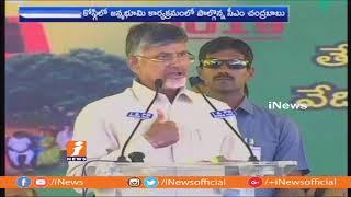 CM Chandrabau Naidu Speech at Kosigi Janmabhoomi Programme   Kurnool   iNews - INEWS