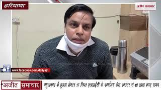 video : Yamunanagar के हुडडा सेक्टर 17 स्थित LIC's office में कैश काउंटर से 40 लाख रुपए गायब