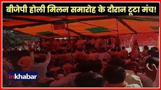 Stage Collapsed During BJP Holi Milan Programme,Sambhal; बीजेपी होली मिलन समारोह के दौरान टूटा मंच - ITVNEWSINDIA