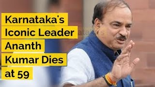 Union Minister & Karnataka's Iconic Leader Ananth Kumar Dies at 59 - ABPNEWSTV