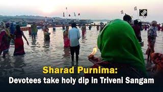 video : Sharad Purnima मौके Triveni Sangam में श्रद्धालुओं ने लगाई डुबकी