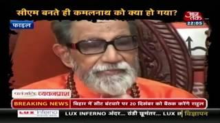 CM बनते ही Kamal Nath की टिप्पणी पर विवाद | 10तक - AAJTAKTV