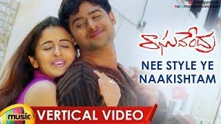 Prabhas Raghavendra Movie Songs | Nee Style Ye Naakishtam Vertical  Video Song | Anshu | Mango Music - MANGOMUSIC