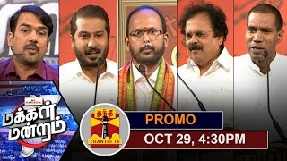 (29/10/2016) Makkal Mandram | Uniform Civil Code : Need of the hour? or violation of rights?@ 4:30PM Thanthi TV Show