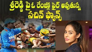 Sachin Tendulkar fans fire on Sri Reddy | Indiaglitz Telugu - IGTELUGU