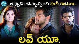 ఇప్పుడు చెప్పాల్సింది సారీ కాదురా.. లవ్ యూ - Weekend Love Telugu Movie Scenes - IDREAMMOVIES