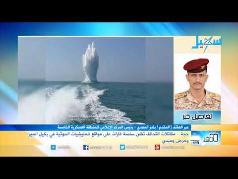تفاصيل خبر|  مقاتلات التحالف تشن سلسلة غارات على مواقع الحوثيين