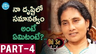 Cultural Activist Devi Exclusive Interview Part #4 || Dil Se With Anjali - IDREAMMOVIES