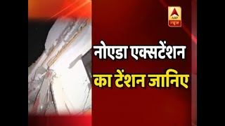 Greater Noida Building Collapse: Despite Noida authority's ban, the property was build ill - ABPNEWSTV