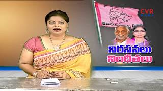 నిరసనలు నిలదీతలు..| TRS EX MLAs Faces Bad Experience with his own Constituencies | CVR News - CVRNEWSOFFICIAL