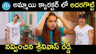 Jambalakidi Pamba Movie - Srinivas Reddy Ultimate Comedy Scene | Streaming Now On #AmazonPrime - IDREAMMOVIES