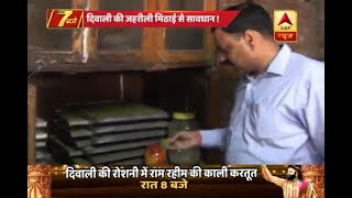 Beware of adulterated sweets, Diwali round the corner - ABPNEWSTV