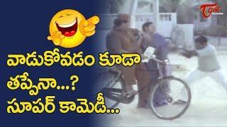 వాడుకోవటం కూడా తప్పేనా..? సూపర్ కామెడీ | Telugu Comedy Videos | NavvulaTV - NAVVULATV