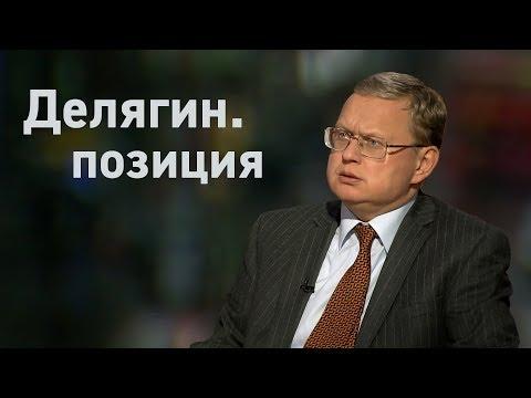 2.06 Делягин в кулуарах ПМЭФ-2017: о Кудрине, о выступлении Путина, о диверсиях наших либералов и реформаторов