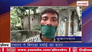 यमुनानगर:पैट्रोल के बाद टमाटर के बढ़े हुए दाम ने बिगाड़ा रसोई का बजट