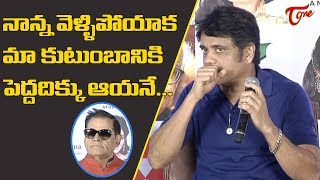 Nagarjuna Emotional Speech about Subbarami Reddy | ANR National Awards 2018 - 2019 | TeluguOne - TELUGUONE