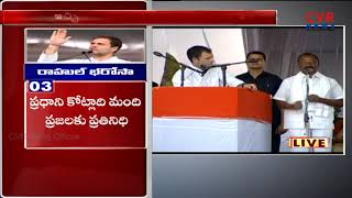 Rahul Gandhi Speech LIVE | Rahul Gandhi Public Meeting In Tirupati | CVR NEWS - CVRNEWSOFFICIAL
