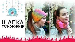ШАПКА-СНУД ТРАНСФОРМЕР / HAT-LIC TRANSFORMER