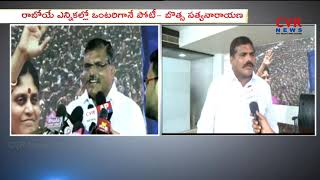 YCP Leaders Botsa Satyanarayana Face to Face Over Telangana Election Results | CVR News - CVRNEWSOFFICIAL