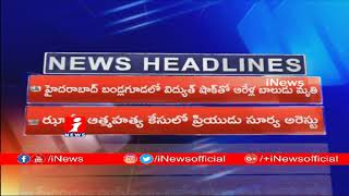 Today Top News Headlines From AP & Telangana | iNews - INEWS
