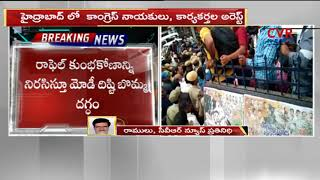Congress Leaders and Activists Protest in Hyderabad Against Rafale deal of BJP | CVR News - CVRNEWSOFFICIAL
