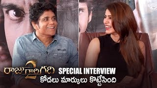 Akkineni Nagarjuna and Akkineni Samantha Diwali Special Interview   Raju Gari Gadhi 2   TFPC - TFPC