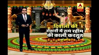 Ram Rahim used to celebrate late night Diwali with female followers - ABPNEWSTV