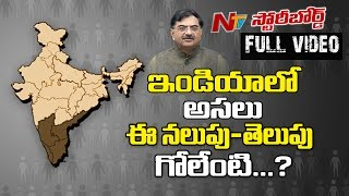 Why North Indians Shows Partiality on South Indians? || Story Board || Full Video || NTV - NTVTELUGUHD