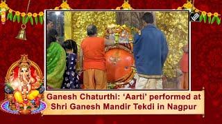 video : Ganesh Chaturthi मौके नागपुर और मुंबई के Shri Ganesh Mandir में की गई Aarti