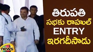 Rahul Gandhi Grand Entry At Congress Public Meeting In Tirupati | AP Latest News | Mango News - MANGONEWS