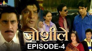 Joshiley Hindi Serial Episode -4 | Deep Dhillan, Seeraj, Shalini Kapoor | Sri Balaji Video - SRIBALAJIMOVIES