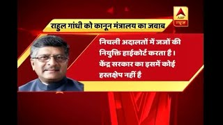 Central govt doesn't appoint judges of lower courts: Ravi Shankar Prasad's reply to Rahul - ABPNEWSTV