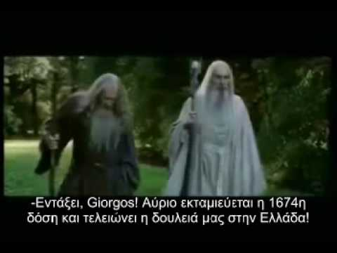 Ο Άρχοντας των Δαχτυλιδιών: Η Συντροφιά του Δαχτυλιδιού (2001)