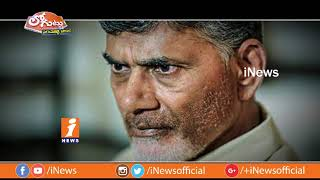Political Equations In Mydukur Constituency For Next Election? | Loguttu | iNews - INEWS