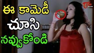 వామ్మో ఏంటి ఈ రొమాన్స్ రెచ్చిపోయారుగా || M S Narayana Comedy Scenes - TELUGUONE