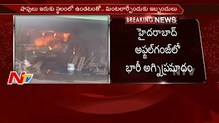 Major Fire Accident in Afzal Gunj || NTV - NTVTELUGUHD