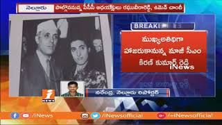 Grand Welcome Of Nallari Kiran Kumar Reddy At Nellore For Indira Gandhi Birth Anniversary | iNews - INEWS