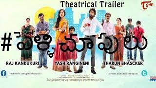 Pelli Choopulu Theatrical Trailer    Vijay Devarakonda    Ritu Varma - TELUGUONE