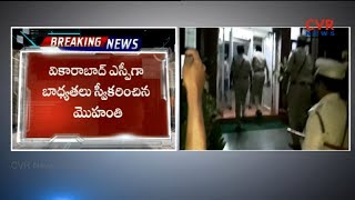 Avinash Mohanty Charge to Vikarabad SP after EC Transfers SP Annapurna | Revanth Arrest | CVR NEWS - CVRNEWSOFFICIAL