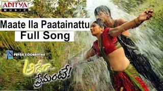 Maate Ila Paatainattu Full Song II Adera Premante Movie II hivaram, Nagendra Babu - ADITYAMUSIC